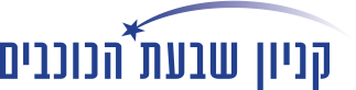 לוגו שבעת הכוכבים